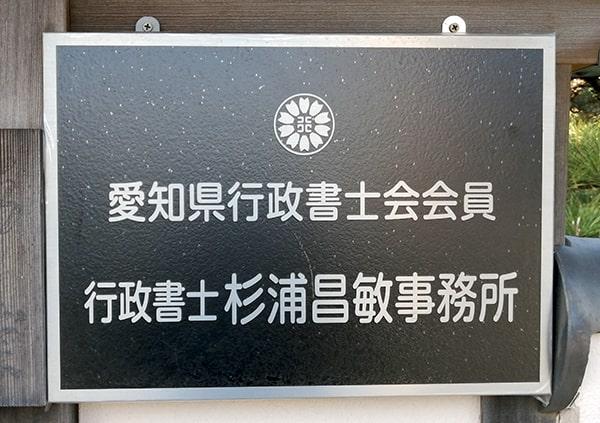 行政書士 杉浦昌敏事務所