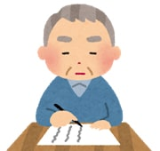自筆証書遺言書保管制度について語る